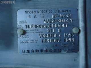 Стабилизатор Nissan Cefiro Wagon Владивосток
