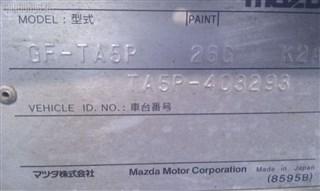 Планка телевизора Mazda Millenia Уссурийск