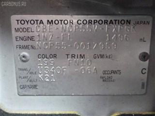 Топливный насос Toyota Succeed Владивосток