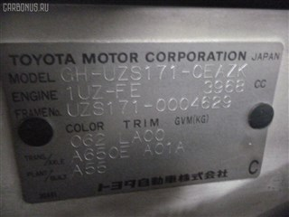 Редуктор Lexus GS430 Владивосток