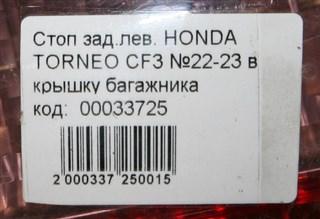 Стоп-сигнал Honda Torneo Новосибирск