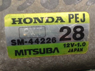 Стартер Honda Capa Новосибирск