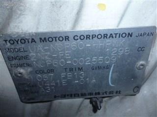 Патрубок воздушн.фильтра Toyota Porte Владивосток