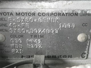 Тормозные колодки Toyota Deliboy Владивосток