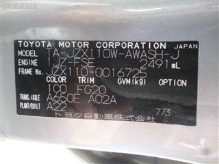 Шланг тормозной Toyota Mark II Blit Владивосток