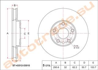 Тормозной диск Lexus IS300 Иркутск