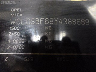 Рулевая колонка Opel Vita Новосибирск