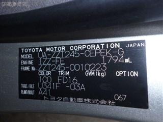 Катушка зажигания Toyota Will VS Владивосток