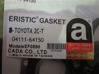 Ремкомплект двс Toyota Masterace Владивосток