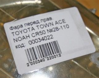 Фара Toyota Townace Noah Новосибирск