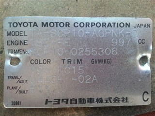 Защита двигателя Toyota Will VI Владивосток