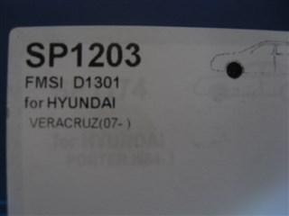 Тормозные колодки комплект Hyundai Veracruz Красноярск