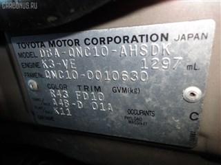Тормозные колодки Daihatsu Boon Владивосток