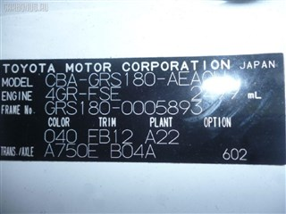 Радиатор печки Lexus IS F Владивосток