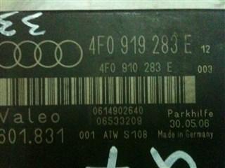 Блок реле Audi Q7 Владивосток