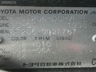 Балка под двс Toyota Curren Уссурийск