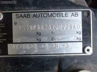 Планка под стоп Saab 9-3 Новосибирск