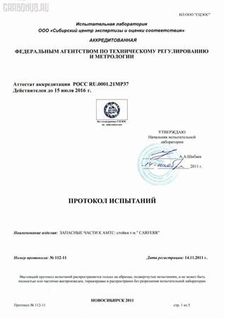 Стойка Toyota Picnic Новосибирск