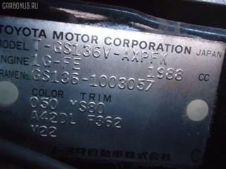 Рессоры Toyota Crown Wagon Владивосток