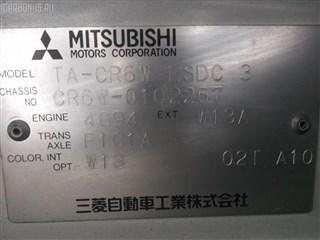Главный тормозной цилиндр Mitsubishi Dion Новосибирск
