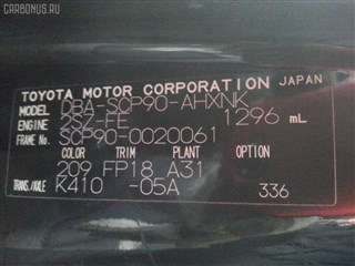 Защита двигателя Toyota Belta Владивосток