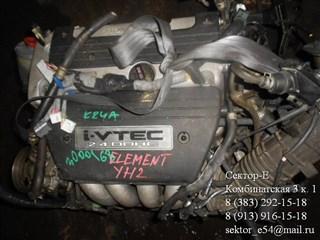 Двигатель Honda Element Новосибирск