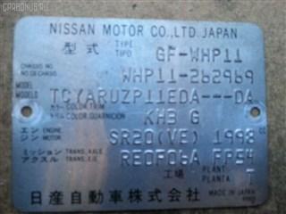 Бачок гидроусилителя Nissan Bassara Владивосток