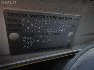 Катушка зажигания Toyota MR-2 Владивосток