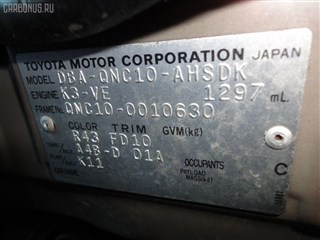 Тормозные колодки Daihatsu Tanto Владивосток