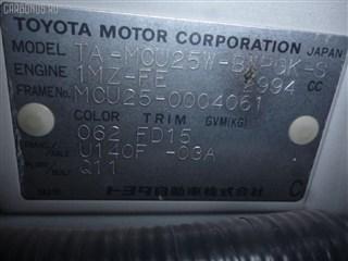 Бачок расширительный Toyota Highlander Владивосток
