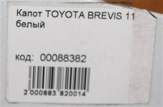 Капот Toyota Brevis Новосибирск