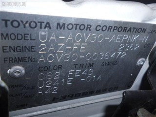 Замок Toyota IQ Владивосток