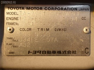 Замок Toyota Corolla Runx Владивосток