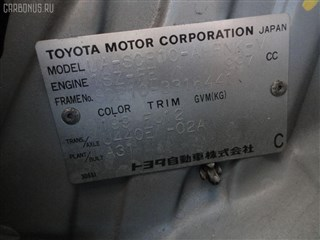 Радиатор печки Toyota Will Cypha Владивосток