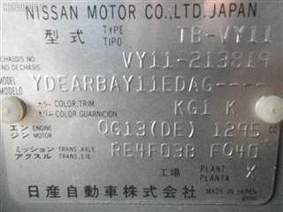 Бачок расширительный Nissan AD Wagon Владивосток