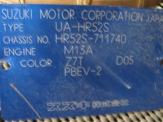 Рамка радиатора Suzuki Chevrolet Cruze Уссурийск