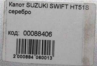 Капот Suzuki Swift Новосибирск