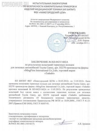 Тормозные колодки Subaru Trezia Владивосток