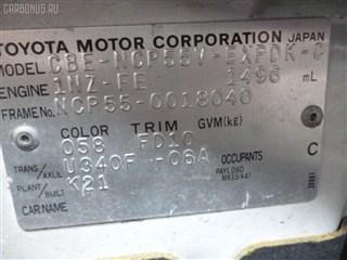 Крепление капота Toyota Cynos Владивосток