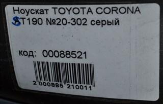 Nose cut Toyota Corona Новосибирск