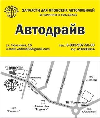 Фара Honda Domani Новосибирск