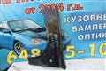 Крыло для Hyundai Accent