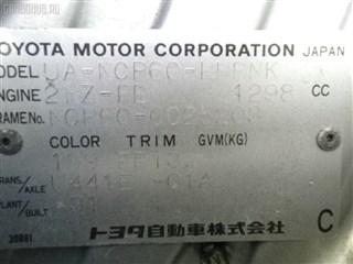 Корпус воздушного фильтра Toyota Will Cypha Владивосток