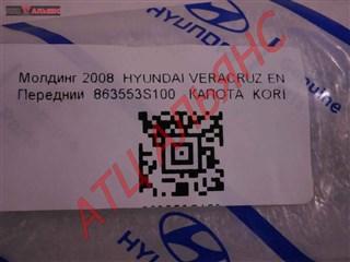 Молдинг Hyundai Ix55 Владивосток