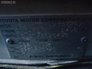 Тормозной диск Toyota Camry Prominent Владивосток
