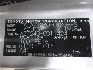 Датчик vvt-i Toyota Matrix Владивосток