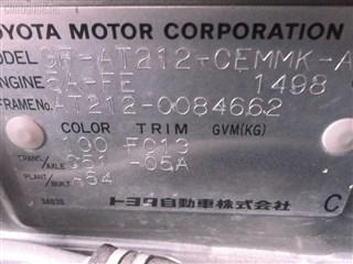Топливный насос Toyota Camry Prominent Владивосток