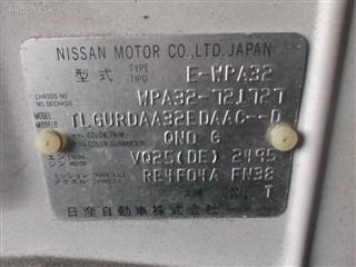 Подушка двигателя Nissan Cefiro Wagon Новосибирск