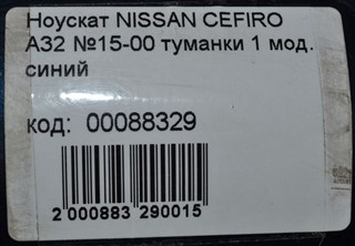 Nose cut Nissan Cefiro Новосибирск