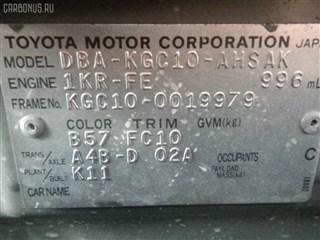 Бачок расширительный Toyota Passo Sette Владивосток